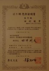 鍼灸の国家資格免状の画像