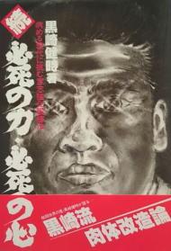 黒崎先生の必死の力・必死の心の書籍画像